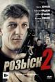Смотреть фильм Розыск 2 онлайн на Кинопод бесплатно