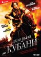 Смотреть фильм Дело было на Кубани онлайн на Кинопод бесплатно