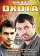 Смотреть фильм Охота онлайн на Кинопод бесплатно