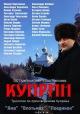 Смотреть фильм Куприн. Впотьмах онлайн на Кинопод бесплатно