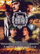 Смотреть фильм Гибель Империи онлайн на Кинопод бесплатно