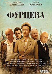 Смотреть Фурцева. Легенда о Екатерине онлайн на Кинопод бесплатно