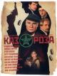 Смотреть фильм Казароза онлайн на Кинопод бесплатно