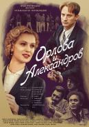 Смотреть фильм Орлова и Александров онлайн на Кинопод бесплатно