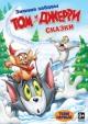 Смотреть фильм Том и Джерри: Сказки онлайн на Кинопод бесплатно