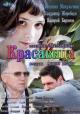 Смотреть фильм Красавица онлайн на Кинопод бесплатно