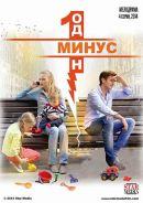 Смотреть фильм Минус один онлайн на Кинопод бесплатно