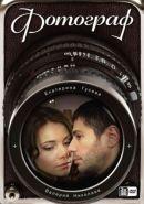 Смотреть фильм Фотограф онлайн на Кинопод бесплатно