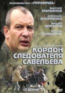 Смотреть фильм Кордон следователя Савельева онлайн на Кинопод бесплатно