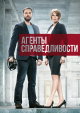 Смотреть фильм Агенты справедливости онлайн на Кинопод бесплатно