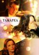 Смотреть фильм Тамарка онлайн на Кинопод бесплатно