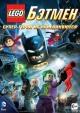 Смотреть фильм LEGO. Бэтмен: Супер-герои DC объединяются онлайн на Кинопод бесплатно