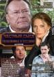 Смотреть фильм Частный сыск полковника в отставке онлайн на Кинопод бесплатно