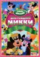 Смотреть фильм День рождения Микки онлайн на Кинопод бесплатно