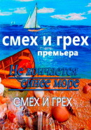 Смотреть фильм Не кончается синее море онлайн на Кинопод бесплатно