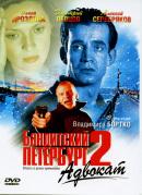 Смотреть фильм Бандитский Петербург 2: Адвокат онлайн на Кинопод бесплатно
