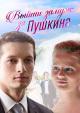 Смотреть фильм Выйти замуж за Пушкина онлайн на Кинопод бесплатно