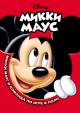 Смотреть фильм Микки Маус и команда по игре в поло онлайн на Кинопод бесплатно