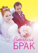Смотреть фильм Второй брак онлайн на Кинопод бесплатно