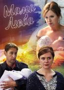 Смотреть фильм Мама Люба онлайн на Кинопод бесплатно