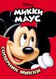 Смотреть фильм Соперник Микки онлайн на Кинопод бесплатно