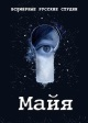 Смотреть фильм Майя онлайн на Кинопод бесплатно