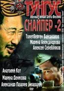 Смотреть фильм Снайпер 2: Тунгус онлайн на Кинопод бесплатно