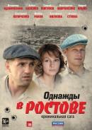 Смотреть фильм Однажды в Ростове онлайн на Кинопод бесплатно