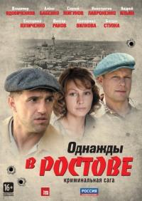Смотреть Однажды в Ростове онлайн на Кинопод бесплатно