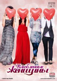 Смотреть Влюбленные женщины онлайн на Кинопод бесплатно