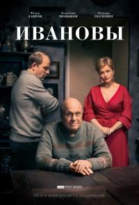 Смотреть Ивановы онлайн на Кинопод бесплатно