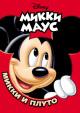 Смотреть фильм Mickey's Pal Pluto онлайн на Кинопод бесплатно