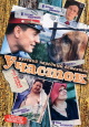 Смотреть фильм Участок онлайн на Кинопод бесплатно