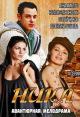 Смотреть фильм Ника онлайн на Кинопод бесплатно