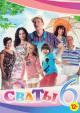 Смотреть фильм Сваты 6 онлайн на Кинопод бесплатно