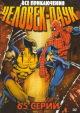 Смотреть фильм Человек-паук онлайн на Кинопод бесплатно