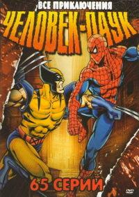 Смотреть Человек-паук онлайн на Кинопод бесплатно
