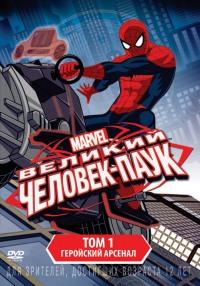 Смотреть Великий Человек-паук онлайн на Кинопод бесплатно