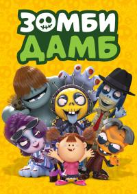 Смотреть Зомби Дамб онлайн на Кинопод бесплатно