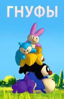 Смотреть фильм Гнуфы онлайн на Кинопод бесплатно