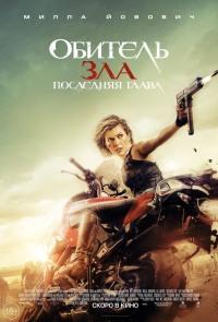 Смотреть Обитель зла: Последняя глава онлайн на Кинопод бесплатно
