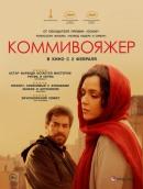 Смотреть фильм Коммивояжер онлайн на Кинопод бесплатно