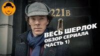 Смотреть обзор Обзор сериала Шерлок Часть 1 (1-3 сезоны) онлайн на Кинопод