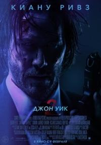 Смотреть Джон Уик 2 онлайн на Кинопод бесплатно