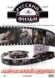 Смотреть фильм Американский дедушка онлайн на Кинопод бесплатно