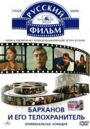 Смотреть фильм Барханов и его телохранитель онлайн на Кинопод бесплатно