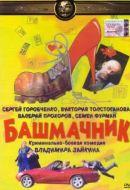 Смотреть фильм Башмачник онлайн на Кинопод бесплатно
