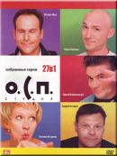 Смотреть фильм О.С.П. – студия онлайн на Кинопод бесплатно