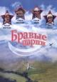 Смотреть фильм Бравые парни онлайн на Кинопод бесплатно