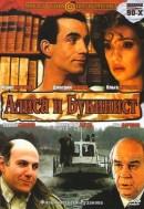 Смотреть фильм Алиса и букинист онлайн на Кинопод бесплатно